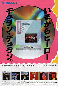 Japanese advert laserdisc 日本 wikipedia
