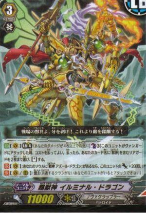 Super Beast Deity, Ilminal Dragon..jpg
