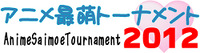 Saimoe2012logo