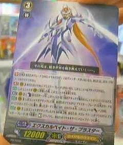 talk-topic 1 new promo cards Exculpate_the_Blaster