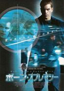 Bourne Supremacy Poster 2