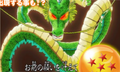 Shenron(UM)