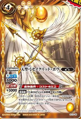 Battle spirits Promo set The_SaintArch_Sacred-Bow