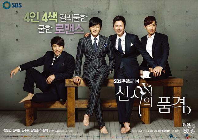 Gentlemen's Dignity Korean Drama