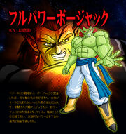 DRAGON BALL Z BUDOKAI TENKAICHI 3 Fullpower Bojack