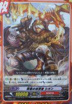 New Cards... 147px-Chain-Attack_Eradicator%2C_Shion