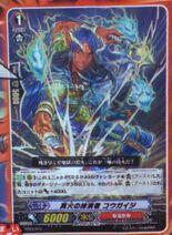 New Cards... 155px-Eradicator_of_True_Flames%2C_Kougaiji