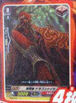 New Cards... 155px-Eradicator%2C_Dragon_Mage