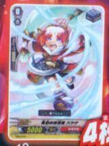 New Cards... 159px-Zephyr_Eradicator%2C_Hayate