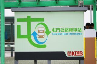 2012年12月,屯門公路轉車站往市區方向啟用,為屯門來往市區的多條九巴路線提供互相轉乘。 (圖片:416x417@HK Bus Wikia)