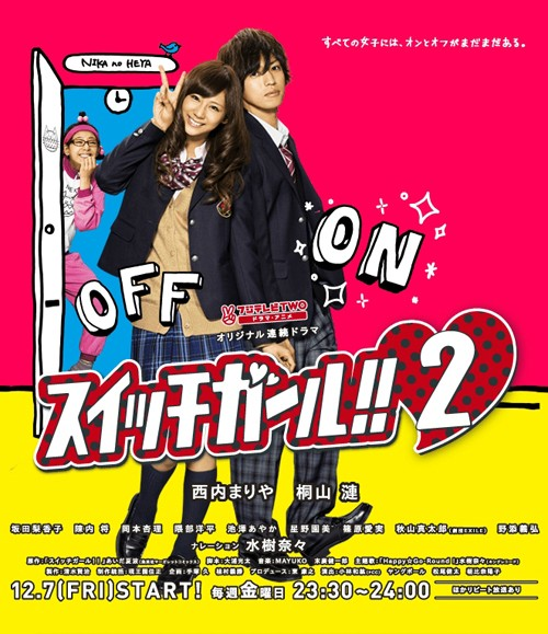 Switch Girl  Switch_Girl!!2