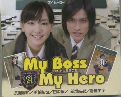 My-boss-my-hero1