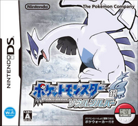 SoulSilver JP Cover