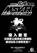 MSV-R Chapter 28