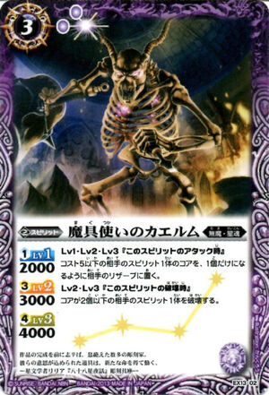 Battle spirits Promo set 300px-Caelum1