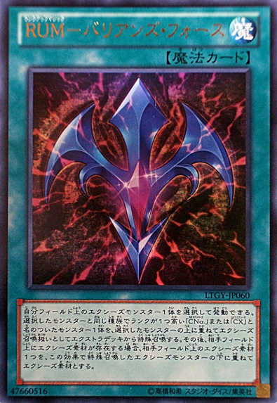 Number C39: Utopia Ray Victory - Yu-Gi-Oh! TCG & OCG Card Discussion ...