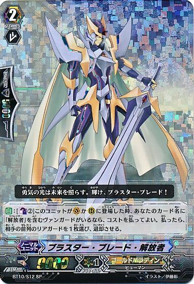 Blaster Blade Liberator - Cardfight!! Vanguard Wiki