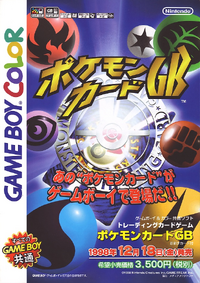 Pokmon Trading Card Game Japanese Cover