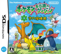 Explorers of Sky JPN Cover