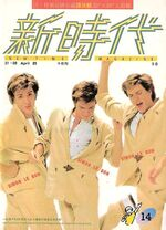 New Time 21-30 April 1985 Hong Kong Magazine. wikipedia duran duran