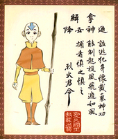 Wanted poster of Aang