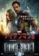 Iron Man 3 New Poster Japan Cine 1