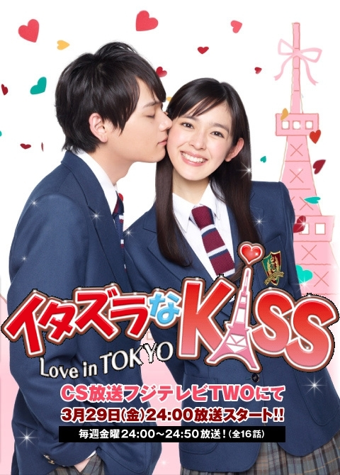 http://images2.wikia.nocookie.net/__cb20130401000530/drama/es/images/9/9e/Itazura_na_Kiss_~Love_in_TOKYO.jpg