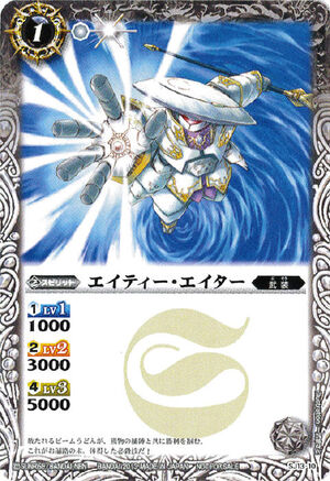 Battle spirits Promo set 300px-Eightyeighter1