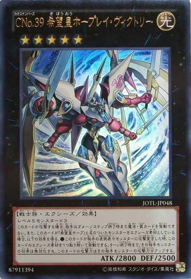 ... images and information: Yugioh Chaos Number 39 Utopia Ray Victory