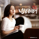 Shin Se Kyung - You Were Sweet