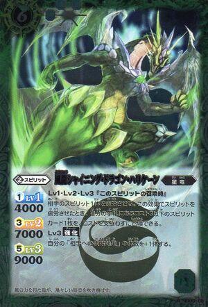 Battle spirits Promo set 300px-Shiningdragonhurricane1