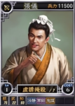 Zhangyi-wei-online-rotk12pk