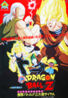 Poster Jap DBZ Movie 7