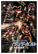 Mobile Suit Gundam Thunderbolt Vol.2