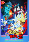 Poster Movie DBZ Jap 9