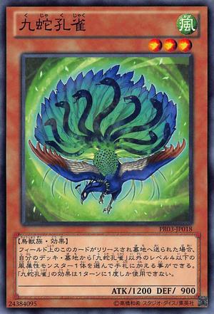 Kujakujaku-PR03-JP-C