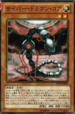 New Cyber Dragon Cards 300px-CyberDragonCore-SD26-JP-OP
