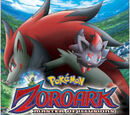 MS013: Pokémon - Zoroark: Master of Illusions