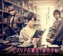 Biblia Koshodou no Jiken Techou
