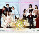 Princess Aurora (MBC)