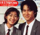 Itazura na Kiss