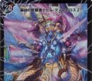 Devil Diabolos Zeta, Evil Awakened