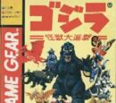 Godzilla: Giant Monster March