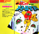 Metroid (1986 manga)