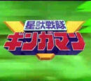 Seijuu Sentai Gingaman