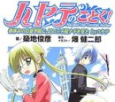 Hayate no Gotoku! Light Novels