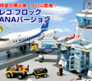 7894 Airport - ANA Version