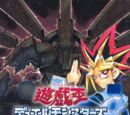 Yu-Gi-Oh! Duel Monsters 8: Reshef of Destruction Game Guide 2 Promos