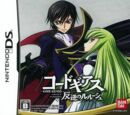 Code Geass DS