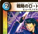 Atsuto, Duel Hero Strategist